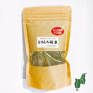 送料込 カネタ 北海道ねこあし昆布 とろとろ粉末 80g×5袋 北海道 土産 こんぶ ねこ足昆布100% 汁物 麺類 お漬物 などにご利用できます。