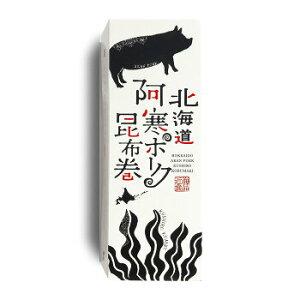 送料込 北海道 阿寒ポーク昆布巻 5切×3箱 北海道産豚肉 昆布使用 高級昆布巻 お土産 ギフト母の日 父の日 敬老の日 お歳暮