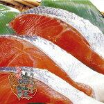 天然時鮭(トキシラズ)切り身5切北海道根室時しらず父の日母の日転勤