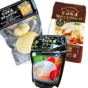 送料込 花畑牧場 チーズセット 冷蔵 ブラータ×2袋 ラクレット×2箱 カチョカヴァロ×2袋 食べ比べ チーズ 北海道 土産 詰め合わせ