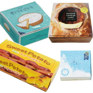 送料込 北海道スイーツ 冷凍4点セット 雪どけチーズケーキ×1箱・みれい菓バスクチーズケーキ×1箱・わらく堂スイートポテト×1箱・美冬3個入×1箱 お土産 詰め合わせ お取り寄せ