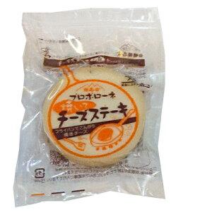 送料込 北海道 白糠酪恵舎 チーズステーキ 90g×3袋 チーズ お土産 お取り寄せ お返し プレゼント