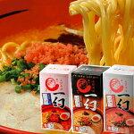 【送料無料】一幻(いちげん)【えびそば】食べ比べセット(みそ・しお・しょうゆ)