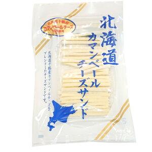 北海道 カマンベールチーズサンド 92g お取り寄せ おつまみ