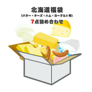 (A-2) 送料込 北海道人気乳製品 バター チーズ 畜産品 ヨーグルト等の中から7点店長が泣きながら選びます!北海道 ふっこう 福袋 支援 コロナ 在庫処分 訳あり 詰め合わせ 復興 おこもり