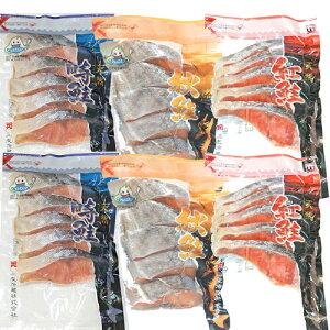 送料込 北海道 人気鮭切り身3種(6袋)セット 食べ比べ 秋鮭切身×2袋・紅鮭切身5切×2袋・時鮭切身5切×2袋 お取り寄せ 詰め合わせ お歳暮 プレゼント サケ おかず お弁当 おつま