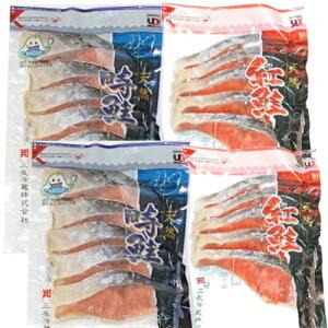 送料込 北海道 人気鮭切り身2種(4袋)セット 食べ比べ 紅鮭切身5切×2袋・時鮭切身5切×2袋 お取り寄せ 詰め合わせ お歳暮 プレゼント サケ おかず お弁当 おつまみ お中元 敬老の