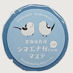 メール便 シマエナガ マスキングテープ 15mm×7m 北海道 土産 限定 お取り寄せ プレゼント かわいい 子供