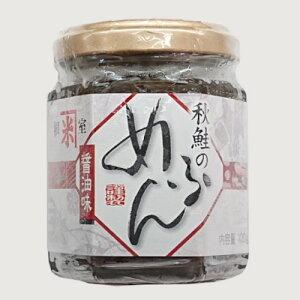 秋鮭のめふん ?油味 100g 北海道根室 おつまみ ごはんのおとも 珍味 お土産