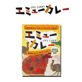 エミューカレー 1人前 (180g) 東京農大バイオインダストリー監修 網走産エミュー肉使用 カレーライス レトルトカレー ご当地