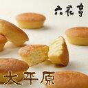 六花亭【大平原】6個入り 北海道土産