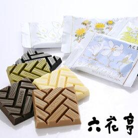 六花亭 チョコレート 8枚入 プレゼント プチギフト 北海道 お土産 お取り寄せ 物産展で人気