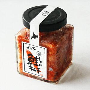 鮭キムチ 瓶 くにを くにお 150g