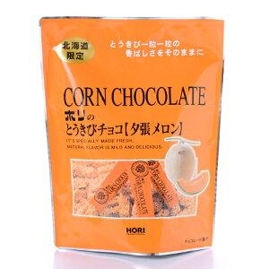 ホリ とうきびチョコレート 夕張メロン 10本入 北海道 土産 HORI
