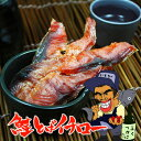 送料無料 業務用【鮭とばイチロー】2kg