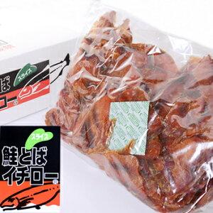 送料無料 おつまみ 業務用 鮭とばイチロー 2kg 北海道産 天然秋鮭使用 釧路で一番人気のある鮭トバ 北海道産さけ使用 珍味 酒の肴 皮なし お取り寄せ スライス チップ 父の日 母の日