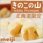 meiji【きのこの山】ホワイトプレミアム