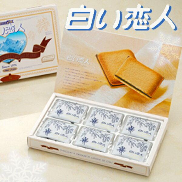 石屋製菓 白い恋人 18枚入(ブラックタイプチョコレート)