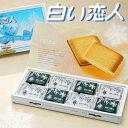 石屋製菓 白い恋人 24枚入 ミックス 北海道 限定 お土産 お取り寄せ プレゼント