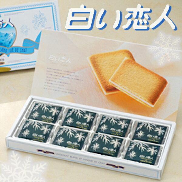 石屋製菓【白い恋人】24枚入 ホワイトチョコレート