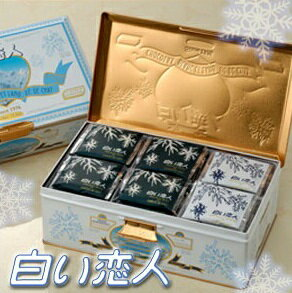 石屋製菓【白い恋人】54枚入 ミックス(ホワイトデー)