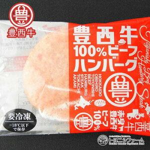 送料込 北海道十勝産 豊西牛100% ビーフハンバーグ 120g×6個 赤身 ふるさとの味 ギフト お取り寄せ 肉 トヨニシファーム