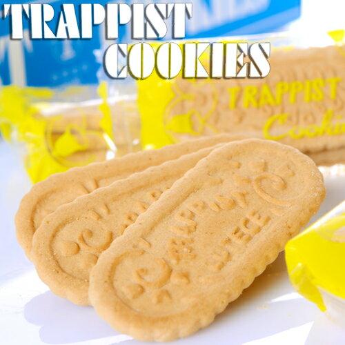 【トラピストクッキー】 24入