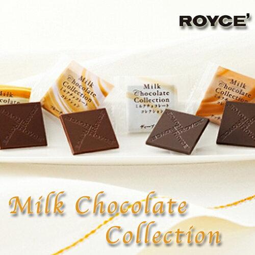 ロイズ 詰め合わせ ミルクチョコレート コレクション ROYCE北海道お土産 2018 ホワイトデー お返し 会社 友人 お取り寄せ 贈り物 個装