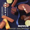 ロイズ コレクション ブルーギフト 詰め合わせ / ROYCE ギフト 北海道土産 お菓子 人気 残暑見舞い 熨斗 敬老の日