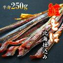 鮭とば 北海 仕込み 250g北海道 お土産 プレゼント御中元 お中元 ギフト 人気 熨斗