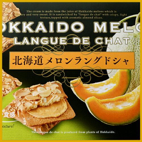 北海道メロン ラングドシャ 12枚入 栄屋HOKKAIDO MELON LANGUE DE CHAT クッキー 洋菓子 北海道お土産 お返し 友人 お取り寄せ 贈り物 チョコレート