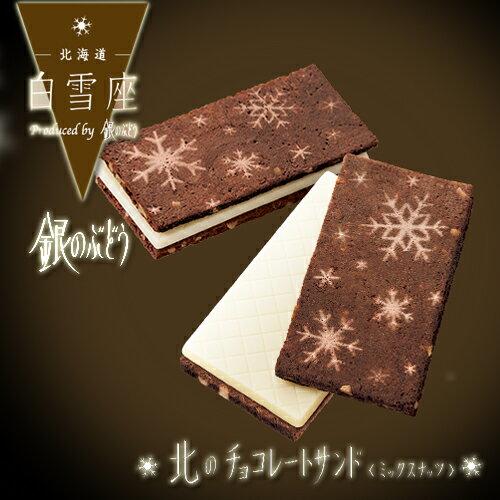 シュガーバターの木 北のチョコレートサンド 16枚 / 北海道土産 お菓子 ギフト 洋菓子 焼き菓子 白雪座 銀座 銀のぶどう