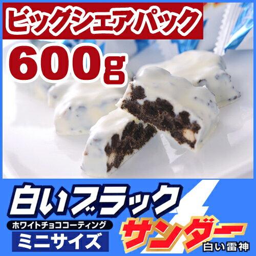 白いブラックサンダー ビックシェア パック 有楽製菓北海道土産 ご当地