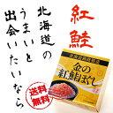 送料無料 金の紅鮭ほぐし 海幸美味 6缶入ギフト プレゼント 北海道 お土産