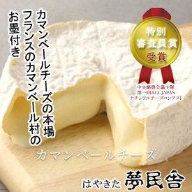 【送料込】 夢民舎 はやきたチーズ カマンベールチーズ<5個セット> / 乳製品 ナチュラルチーズ 北海道 お取り寄せ お土産