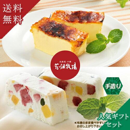 花畑牧場 カタラーナ・カッサータ セット 送料無料ギフト 北海道土産 スイーツ アイス 洋菓子