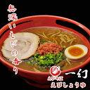 えびそば 一幻(いちげん) えびしょうゆ北海道土産 人気 暑中見舞い 敬老の日