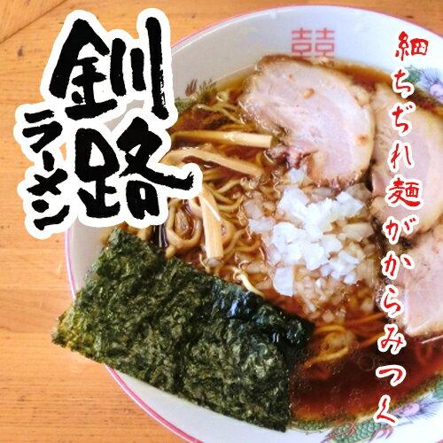 釧路ラーメン 醤油味 3食入細ちぢれ麺 北海道土産 人気 ギフト