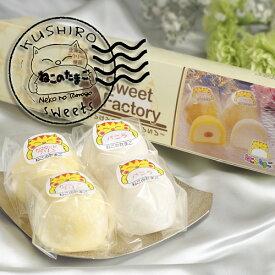 ねこのたまご カスタードプリン&バニラ 北海道土産 ギフト ギフト お返し アイス かわいい ふわふわ お礼 お取り寄せ スイーツ お歳暮 お中元