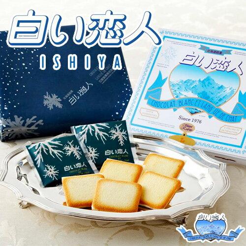 白い恋人 54枚 入 石屋製菓 ISHIYA ishiyaお取り寄せ ギフト 北海道土産 お菓子 人気 熨斗 洋菓子 ラングドシャー クッキー