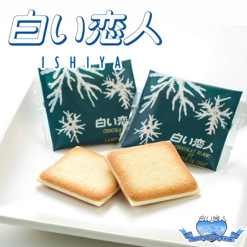 白い恋人 9枚入 石屋製菓 ISHIYAギフト 北海道土産 お菓子 ラングドシャー
