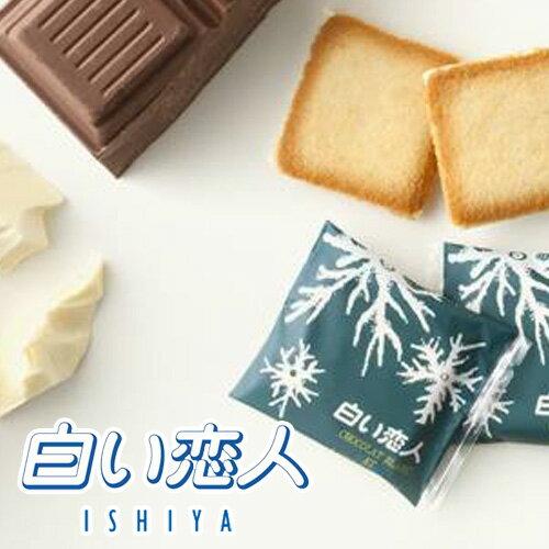 白い恋人 24枚入 ミックス 石屋製菓 ISHIYAギフト 北海道土産 お菓子 熨斗 ラングドシャー