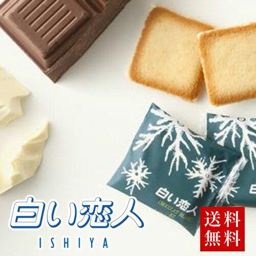 白い恋人 送料無料 24枚×3箱セット ホワイト 石屋製菓 ISHIYAギフト 焼き菓子 クッキー ラングドシャー 北海道お土産 お返し 友人 お取り寄せ 贈り物 チョコレート