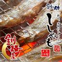 ししゃも メス 干し ししゃも 10尾 笹谷 ギフト 人気 熨斗北海道土産 せんのすけ 釧路 釧ちゃん食堂 テレビ 【凍】