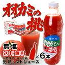 [送料無料:無塩] オオカミの桃 「採れたて」のトマトジュース 1L×6本 北海道土産 人気 健康