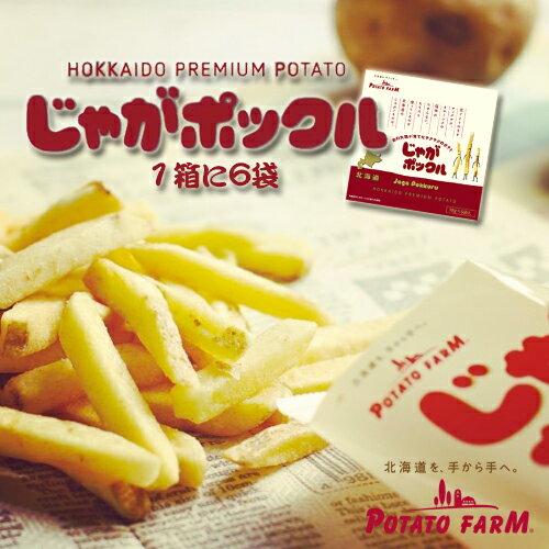 カルビー じゃがポックル ハーフ ボックス 6袋入ポテトファームギフト プレゼント 北海道土産 スナック菓子
