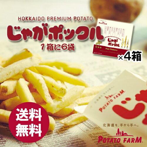 送料無料:カルビー じゃがポックル ハーフ ボックス 6袋入×4ポテトファームプレゼント 北海道土産 スナック菓子