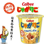 カルビーじゃがりこザンギ味52g鶏肉の旨みに生姜やニンニクを効かせた北海道のザンギの味わいが楽しめます。ご当地新商品