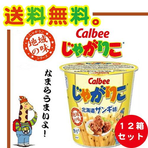 送料無料 カルビー じゃがりこ 北海道ザンギ味 【52g×12箱】鶏肉の旨みに生姜やニンニクを効かせた北海道のザンギの味わいが楽しめます。ご当地 新商品 スナック菓子