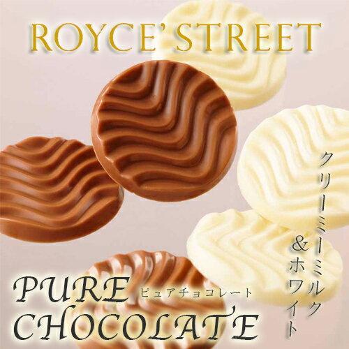 ロイズ ピュアチョコレート クリーミーミルク&ホワイト北海道お土産 2018 ホワイトデー お返し 会社 友人 お取り寄せ 贈り物 個装 チョコレート